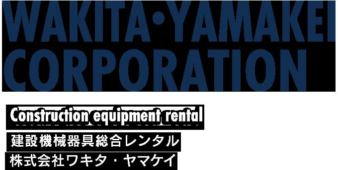 建設機械器具総合レンタル 株式会社ヤマケイ
