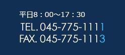 平日8:00~17:30 TEL:045-775-1111 FAX:045-775-1113